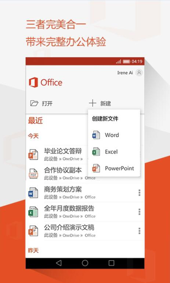 安卓版Office新发布!Word/Excel/PPT三合一